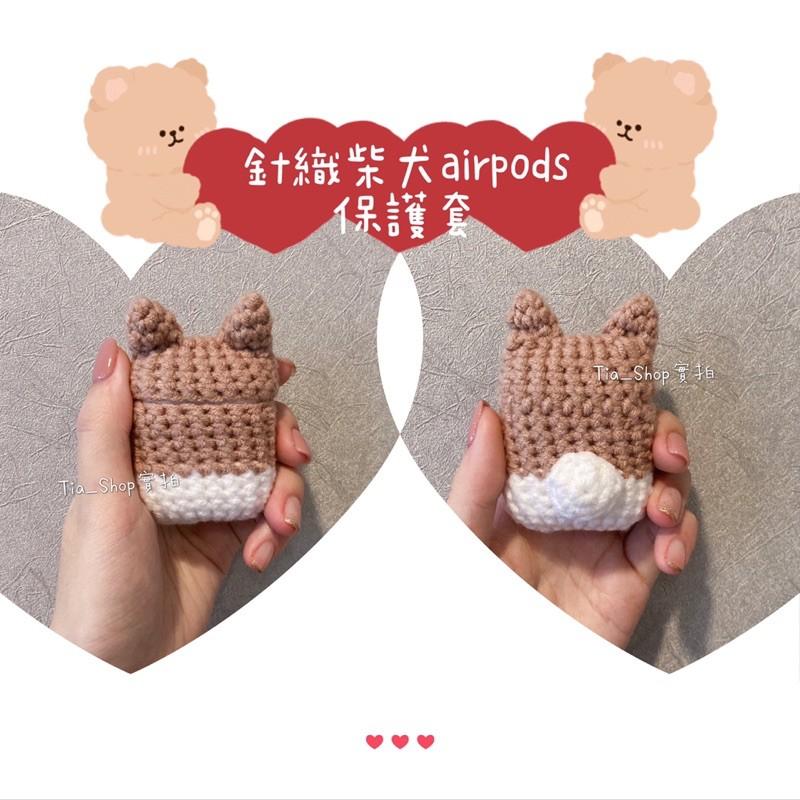 台灣出貨✨手工製作🧶針織柴犬airpods保護套 airpods第一代 第二代 airpods pro 顏色可客製
