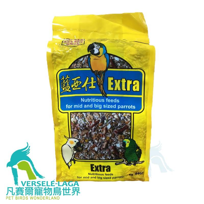 藍亞仕中大型鸚鵡穀物飼料