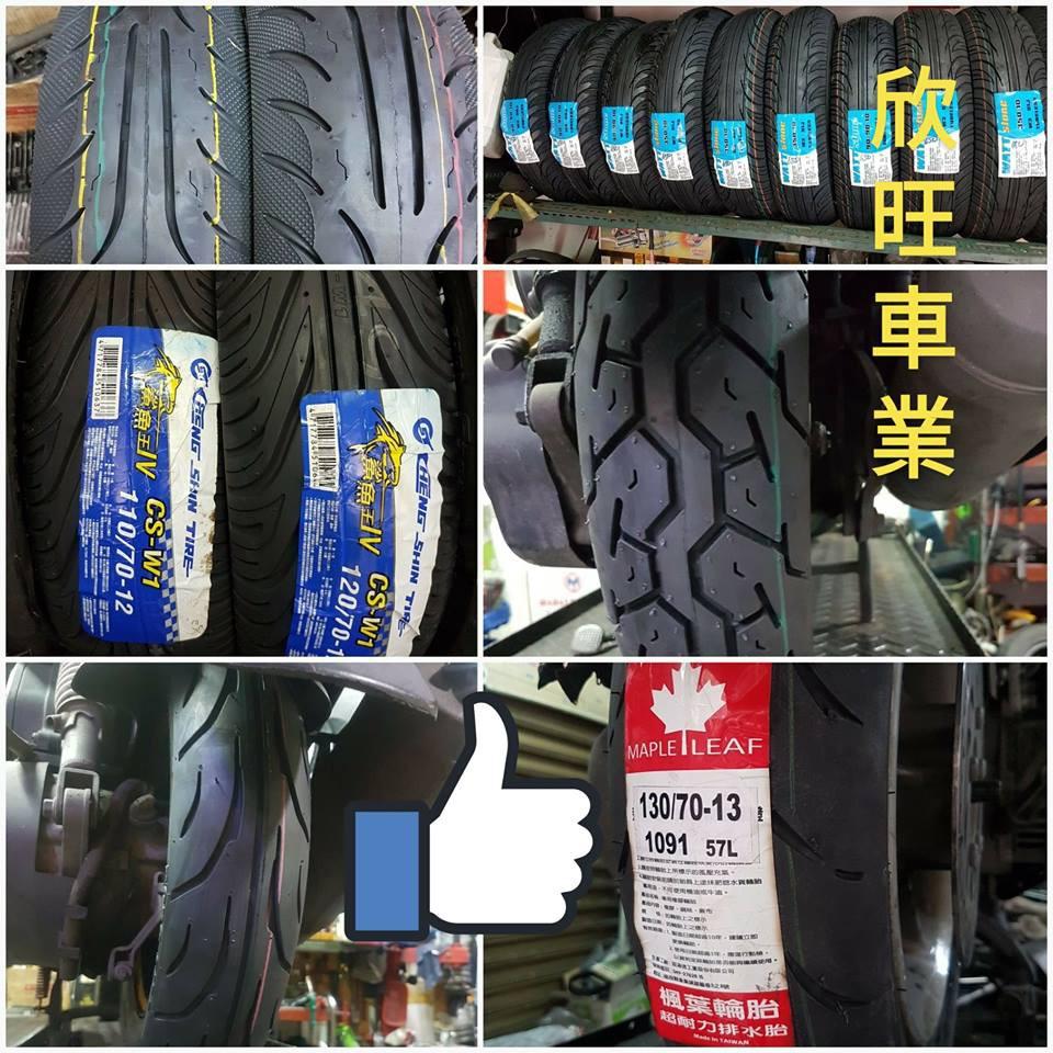 板橋機車輪胎 建大騰森瑪吉斯UT 120/70/13 130/70/13 140/70/12 120/70/14 150