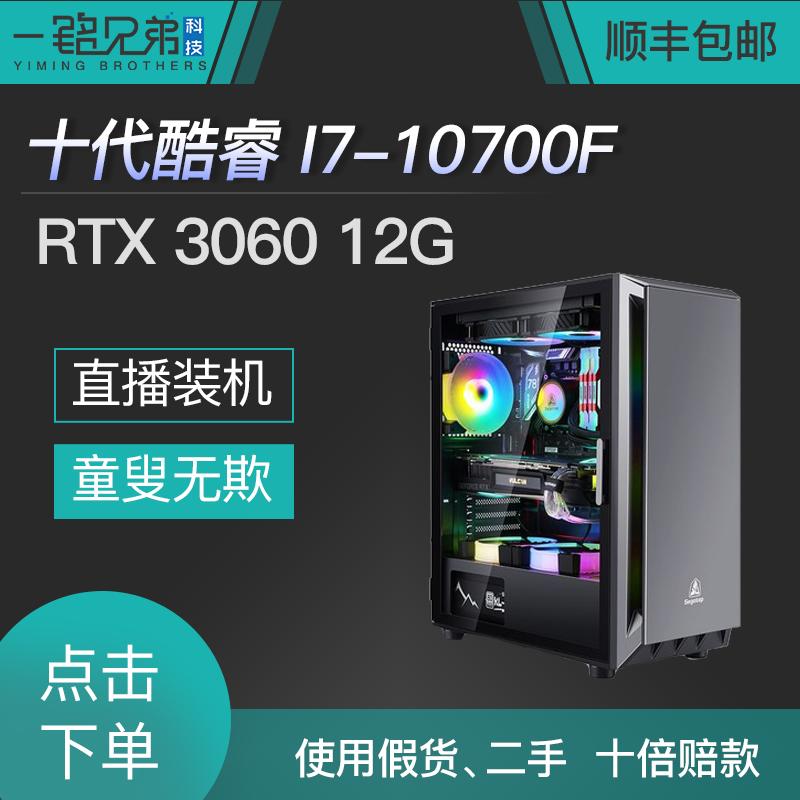 主機遊戲詳情微星10700f固態/rtx3060全新英特爾風-配件組裝冷i7