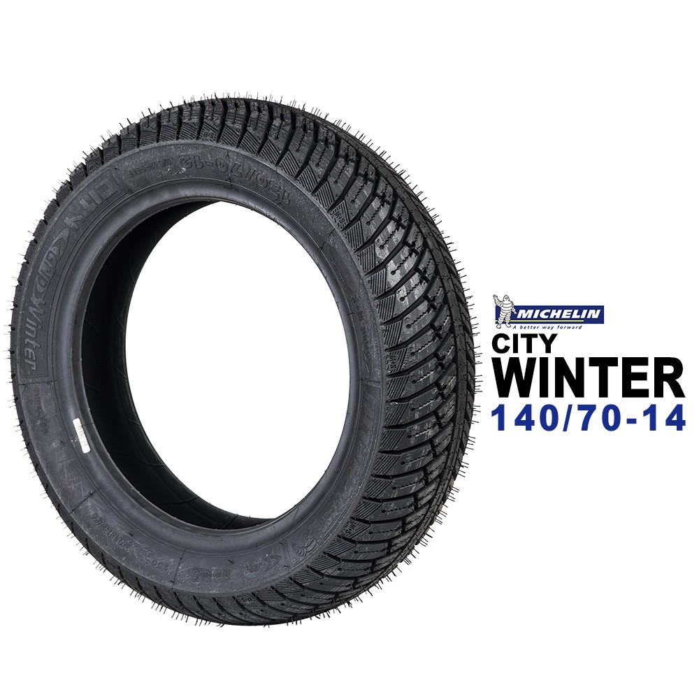 米其林輪胎 MICHELIN City Winter 冬季道路胎 140/70-14R