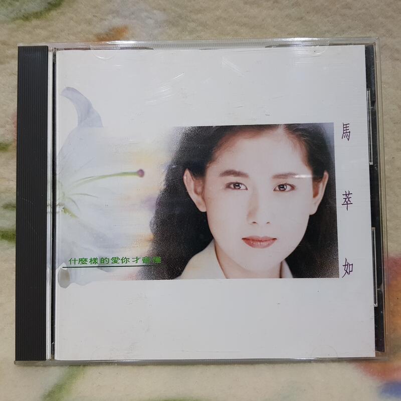 馬萃如cd=什麼樣的愛你才會懂 (1991年發行)