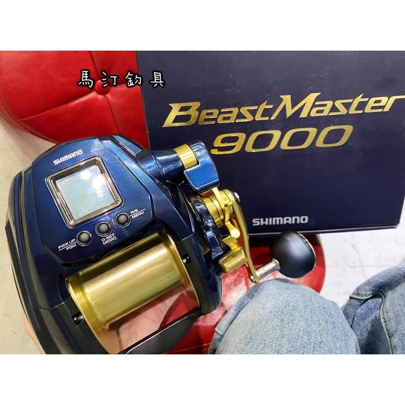 原廠公司貨 SHIMANO BeastMaster 9000 BM9000