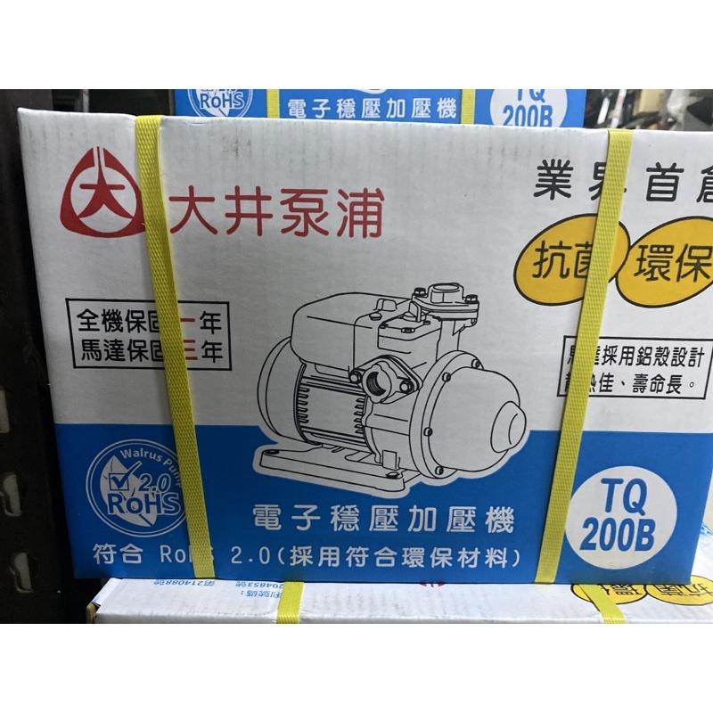 (含發票)大井泵浦 TQ200 1/4HP x 3/4 抽水馬達 電子穩壓加壓馬達 加壓機 低噪音 新款 TQ200B