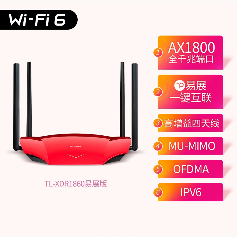 免運 TP-LINK 雙頻千兆無線路由器千兆端口家用穿墻高速wifi tp穩定5G穿墻王tplink XDR1860