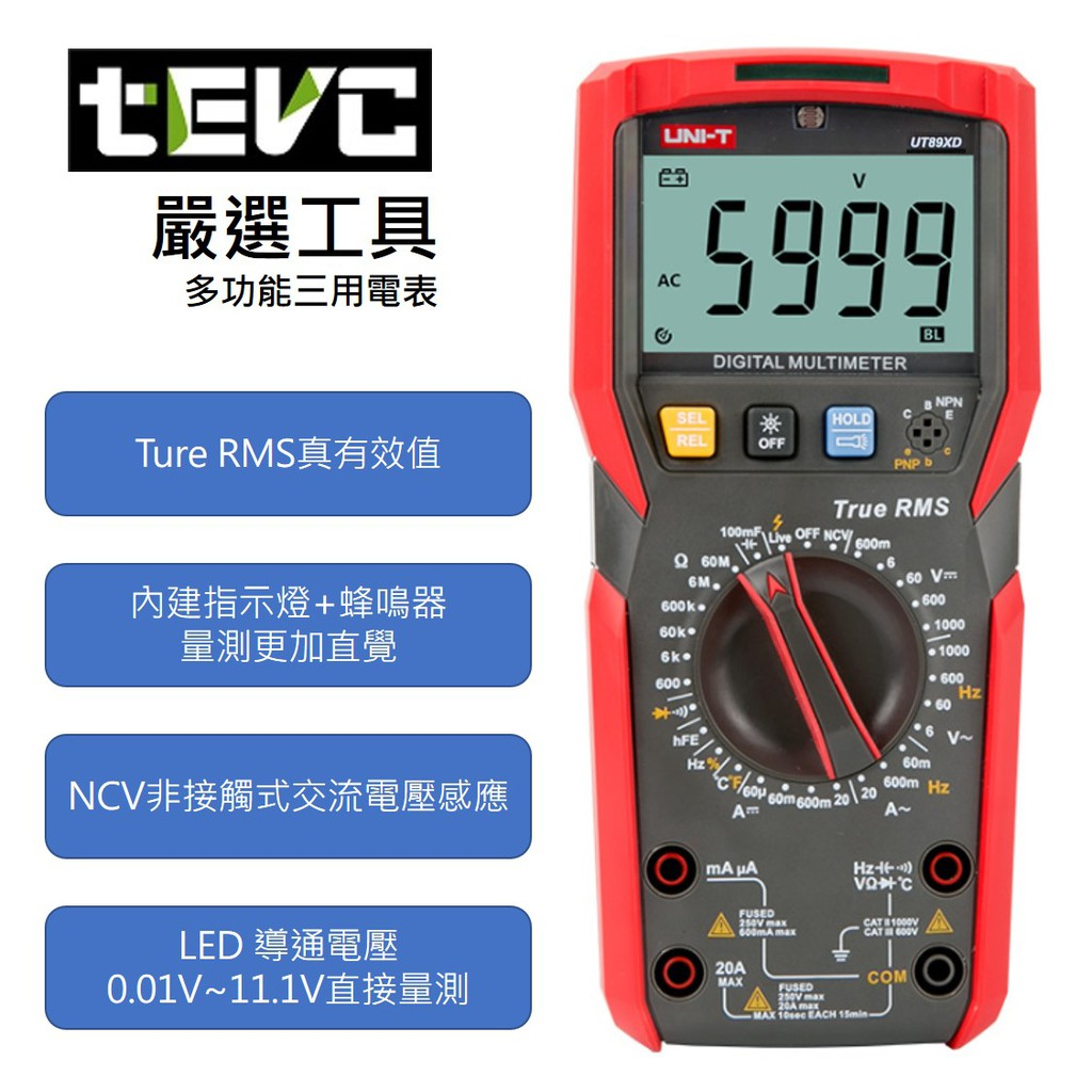《tevc電動車研究室》UNI-T 數位電表 萬用電錶 電容表 NCV 三用電錶 火線 UT89XD 背光 真RMS值