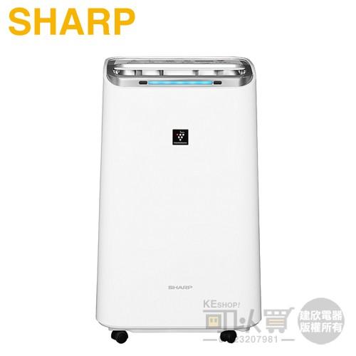 SHARP 夏普 ( DW-L10FT-W ) 10.5L 自動除菌離子 空氣清淨除濕機 -原廠公司貨