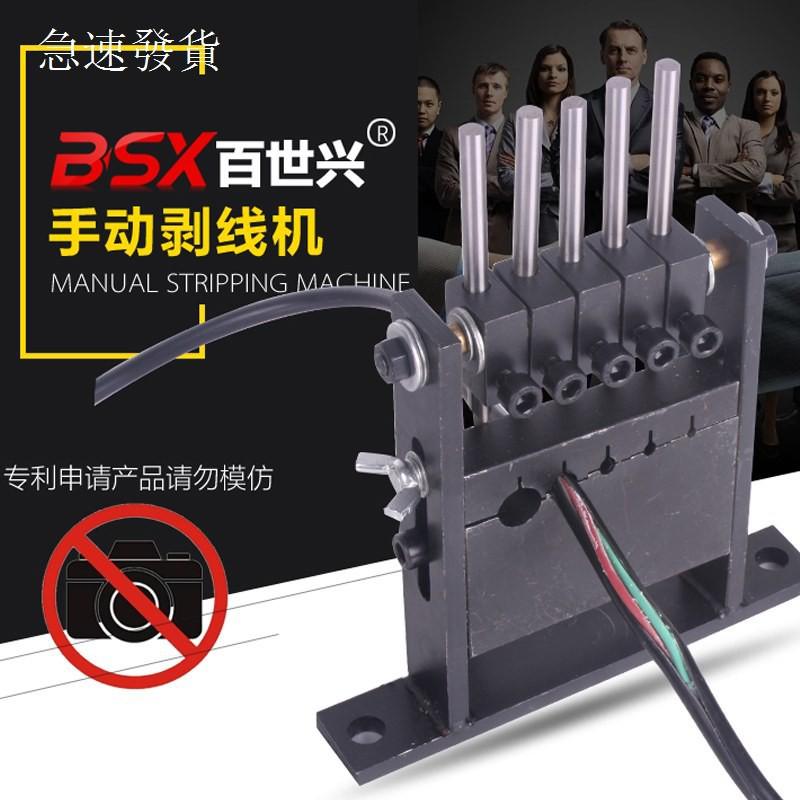 剝線機 剝皮機 去皮機 剝線器 銅線 電線 剖皮機 廢銅線 削皮 剝線機 手動 家用 小型 扒銅機器廢電線扒