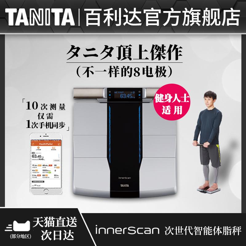 熱銷款『現貨』日本百利達TANITA男女體重秤專業智慧體脂稱RD-545內臟肌肉八電極可貨到付款
