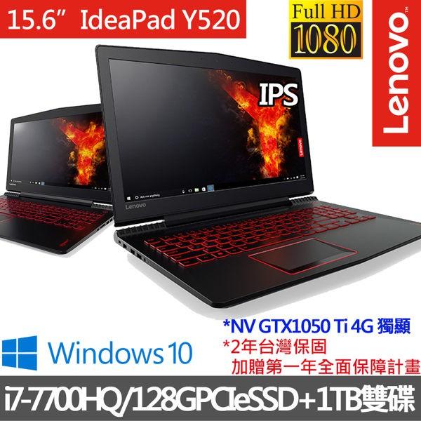詢問絕對再優惠【Lenovo】Y520-80WK00VMTW i7-7700HQ  GTX-1050Ti-4G 電競筆電