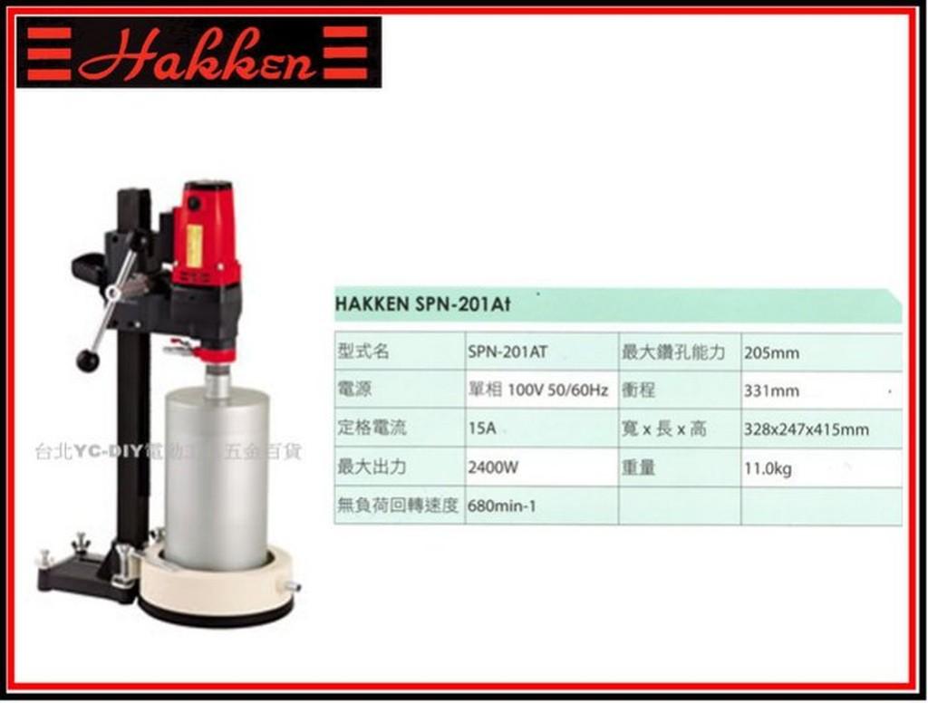 【台北益昌】日本 Hakken 發研 Hakken SPN - 291AT 鑽孔機 洗孔機 洗洞機