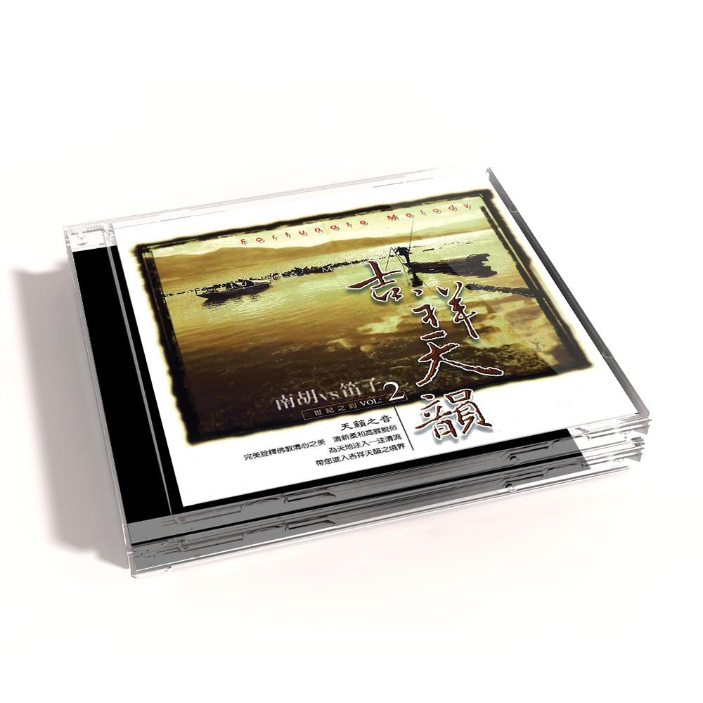 【新韻傳音】吉祥天韻(二) CD MSPCD-22002