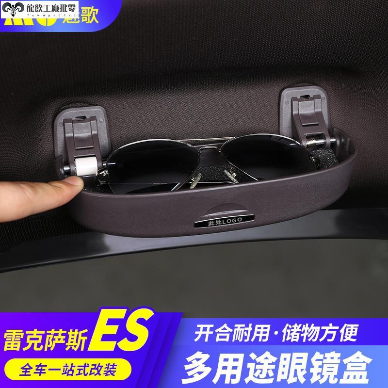Lexus凌志眼鏡架ES200/260/300h眼鏡盒內飾改裝配件車載太陽眼鏡夾