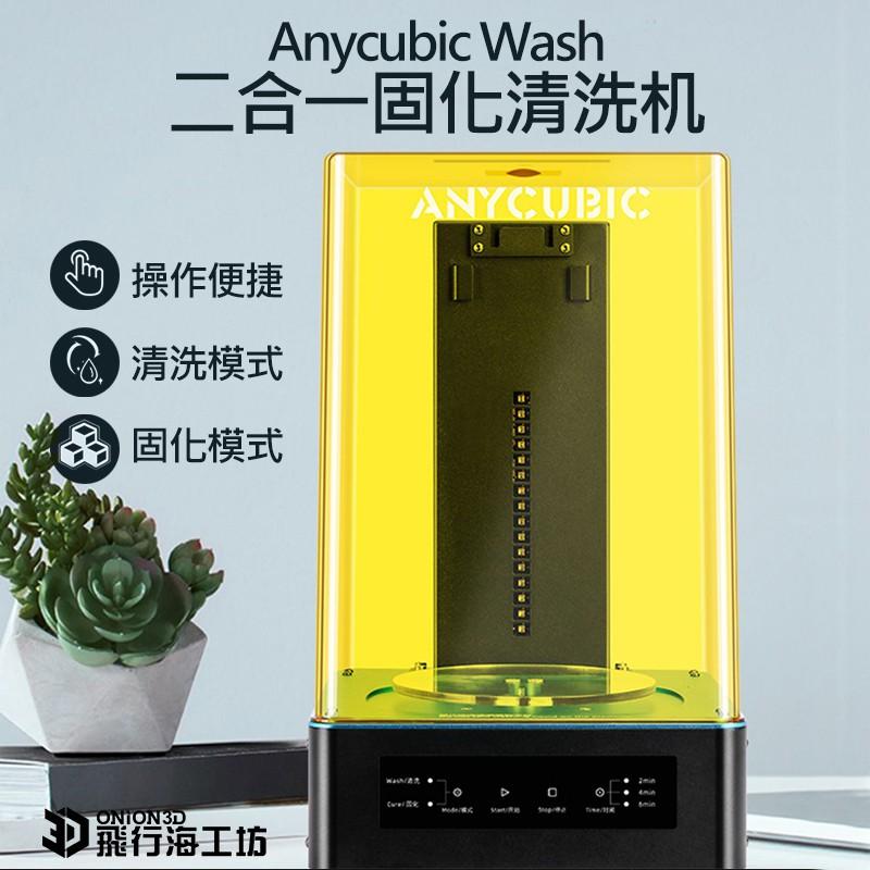 新款~Anycubic Wash 固化清洗機 二次固化 清洗 二合一 3D列印 光固化
