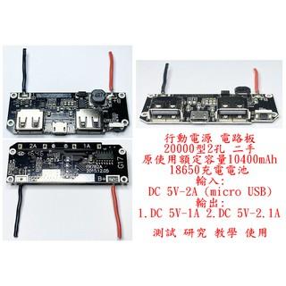b0854 行動電源 電路板 20000型 2孔 二手 約60x25mm