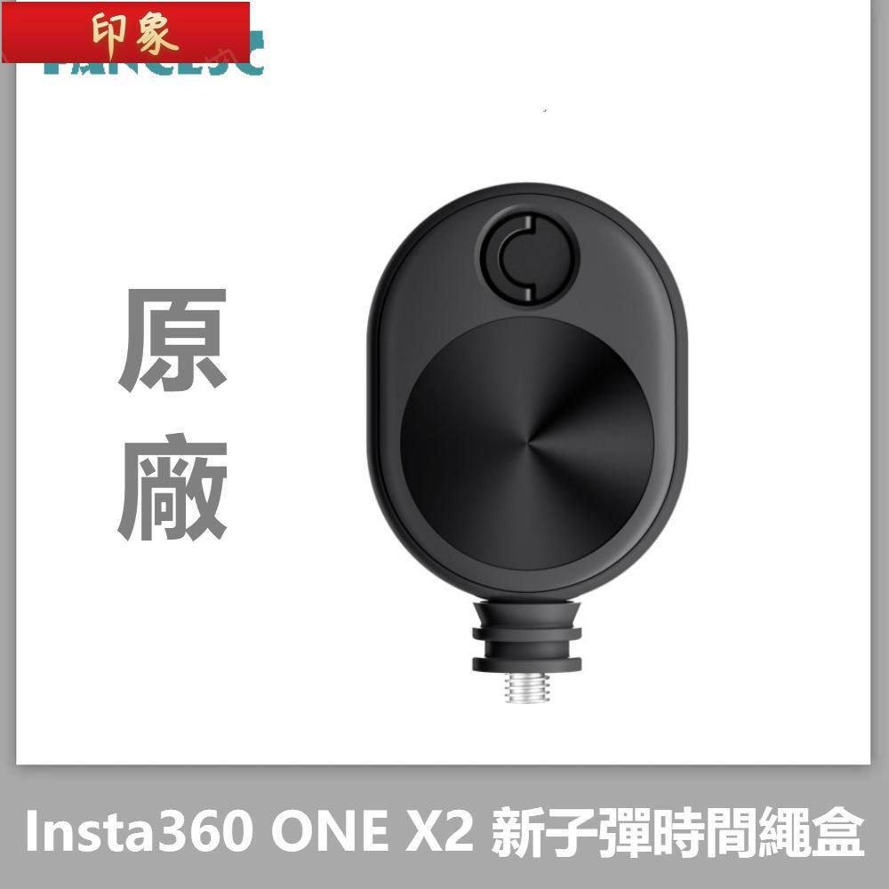 『热卖現貨』原廠 Insta360 ONE X2新子彈時間繩盒 可伸縮繩盒 簡易 便捷 ONEX2配件