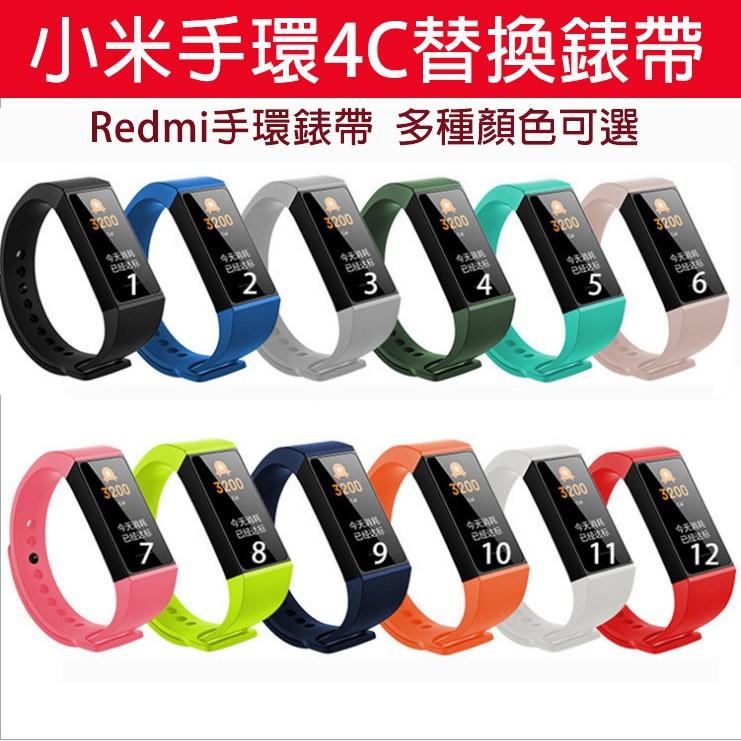 小米手環4C錶帶 Redmi手環替換腕帶 手錶替換錶帶 手環帶腕帶 TPU矽膠材質 防水材質 現貨+發票