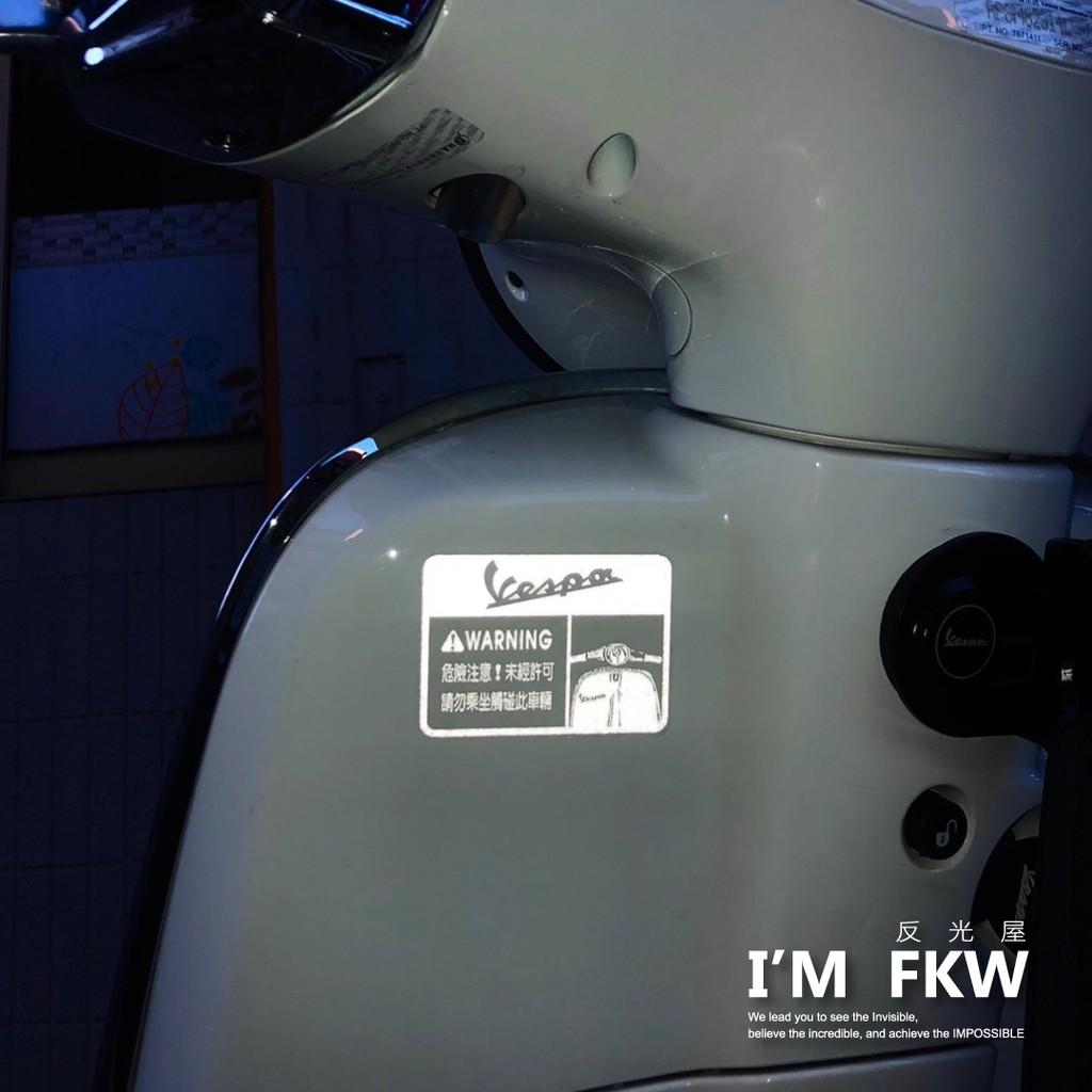 反光屋FKW Vespa 偉士牌 車型警告貼紙 適用 LX125 SPRINT 衝刺 GTS300 PRIMAVERA
