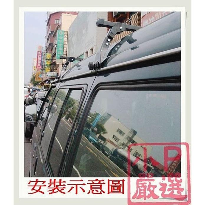 小p嚴選 三菱 得利卡 箱型車 通用型車頂架 旅行架〔免運費〕