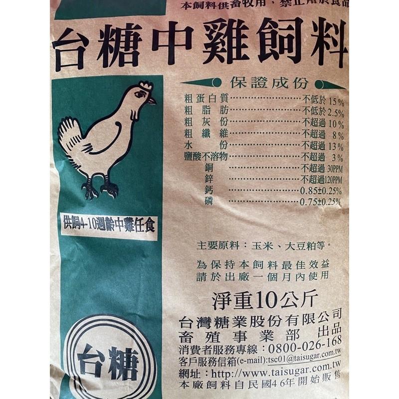 💗現貨💗台糖/福壽中雞10&20kg飼料🐥