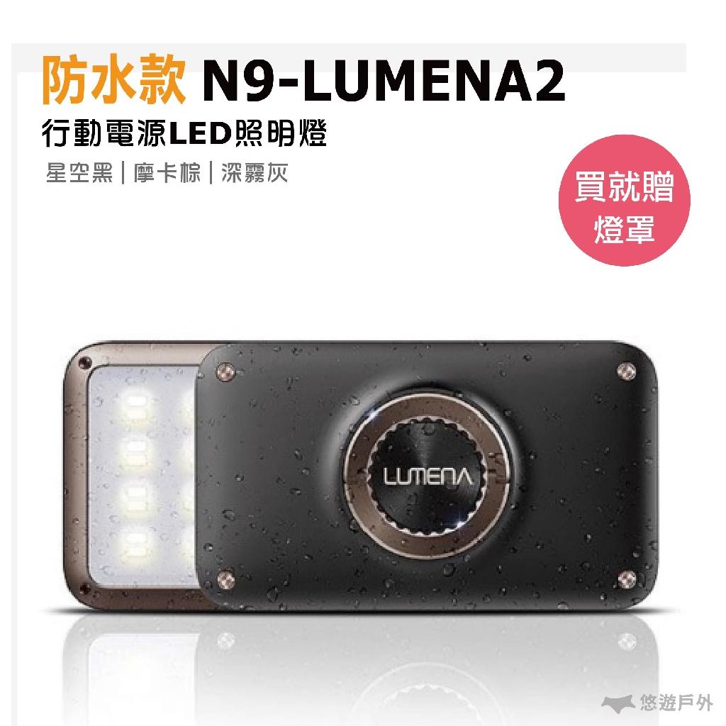 N9 LUMENA2 行動電源照明LED燈 防水款 (免運送燈罩)