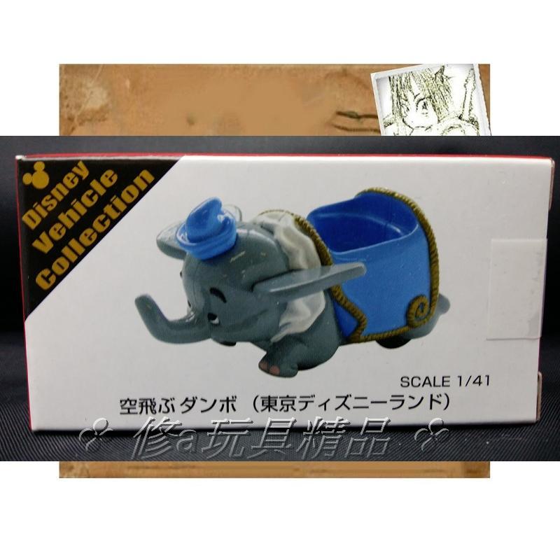 ✤ 修a玩具精品 ✤ ☾日本盒玩☽ TOMICA 小汽車 小飛象 跑車 東京迪士尼限定