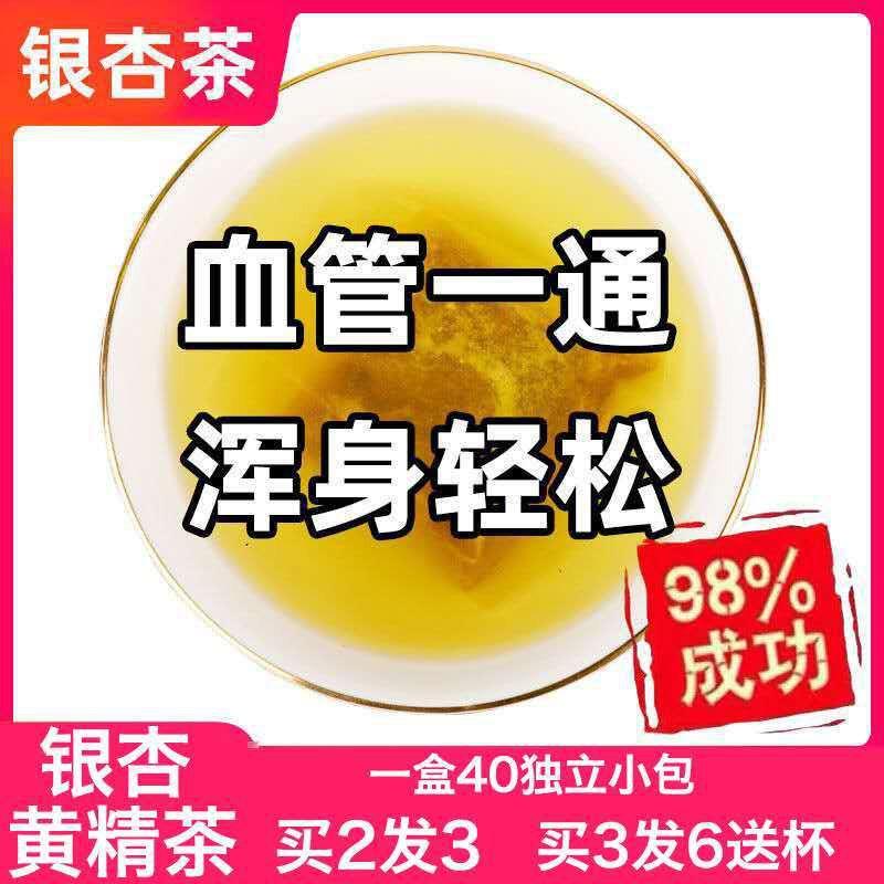 【現貨】銀杏黃精茶正品特級銀杏葉桑葚三白果茶中老年降黃金茶40包/200克