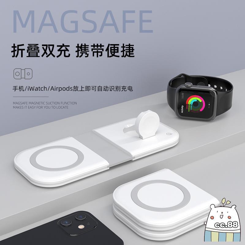 【店長推薦】爆款 Magsafe磁吸無線充 折疊式 15wQI快充 手機/手錶二合一無線充電器