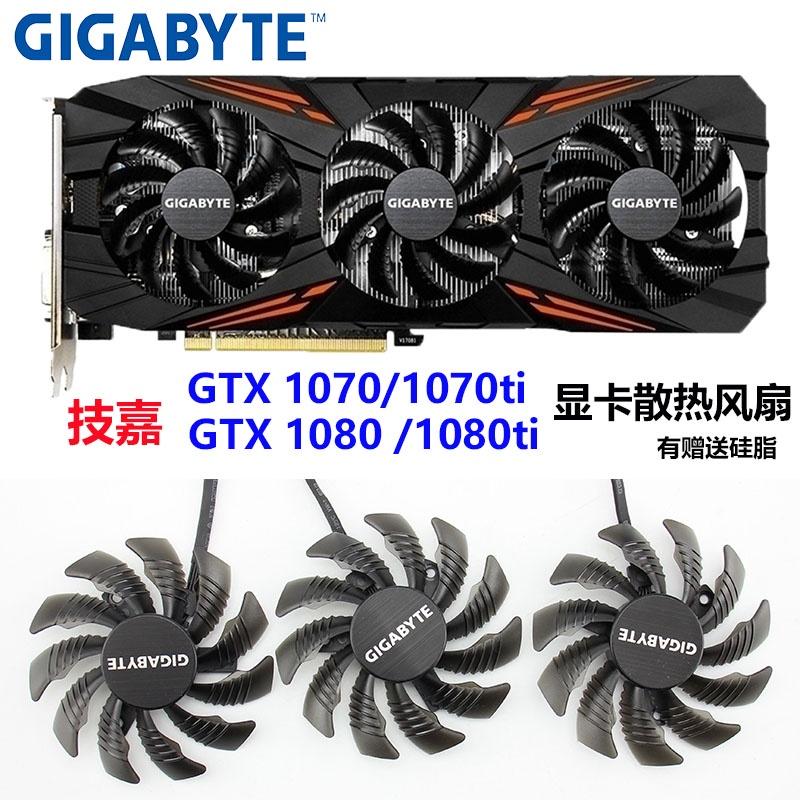【優選】技嘉GTX 1070/ 1070ti /1080 /1080ti G1 Gaming 顯卡散熱風扇品質