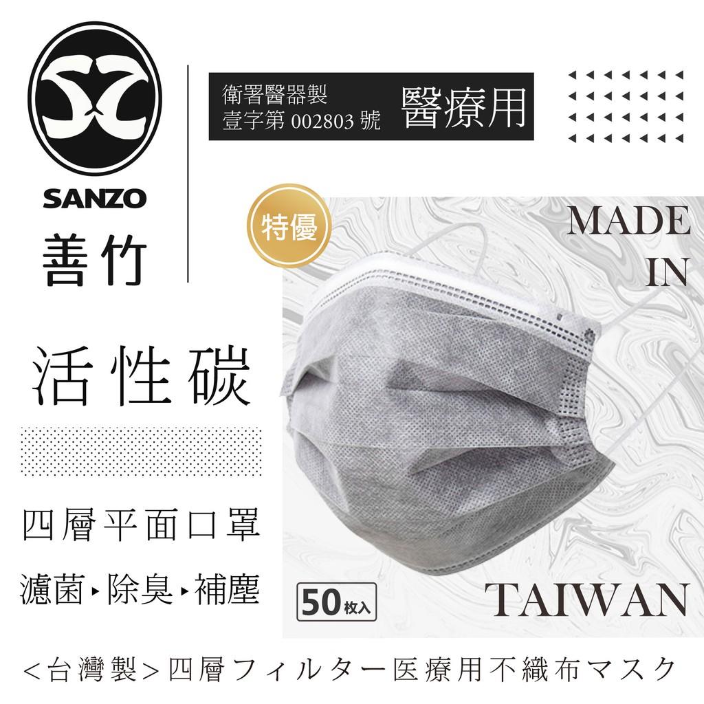 免運📣10月折扣價📣台灣製 四層活性碳醫療口罩 MD雙鋼印 善竹 活性碳醫用口罩 成人平面熔噴布 醫療級 活性碳口罩