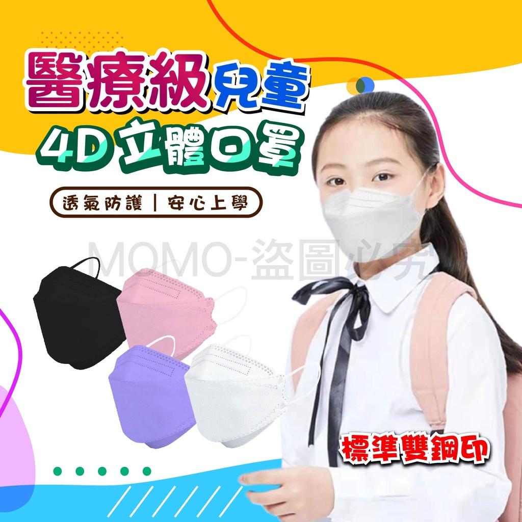 🔥醫療口罩🔥醫療級兒童KF94口罩 兒童口罩 魚形4D兒童口罩 台灣製醫用口罩 船型口罩 4D立體口罩 魚嘴口罩 柳葉口