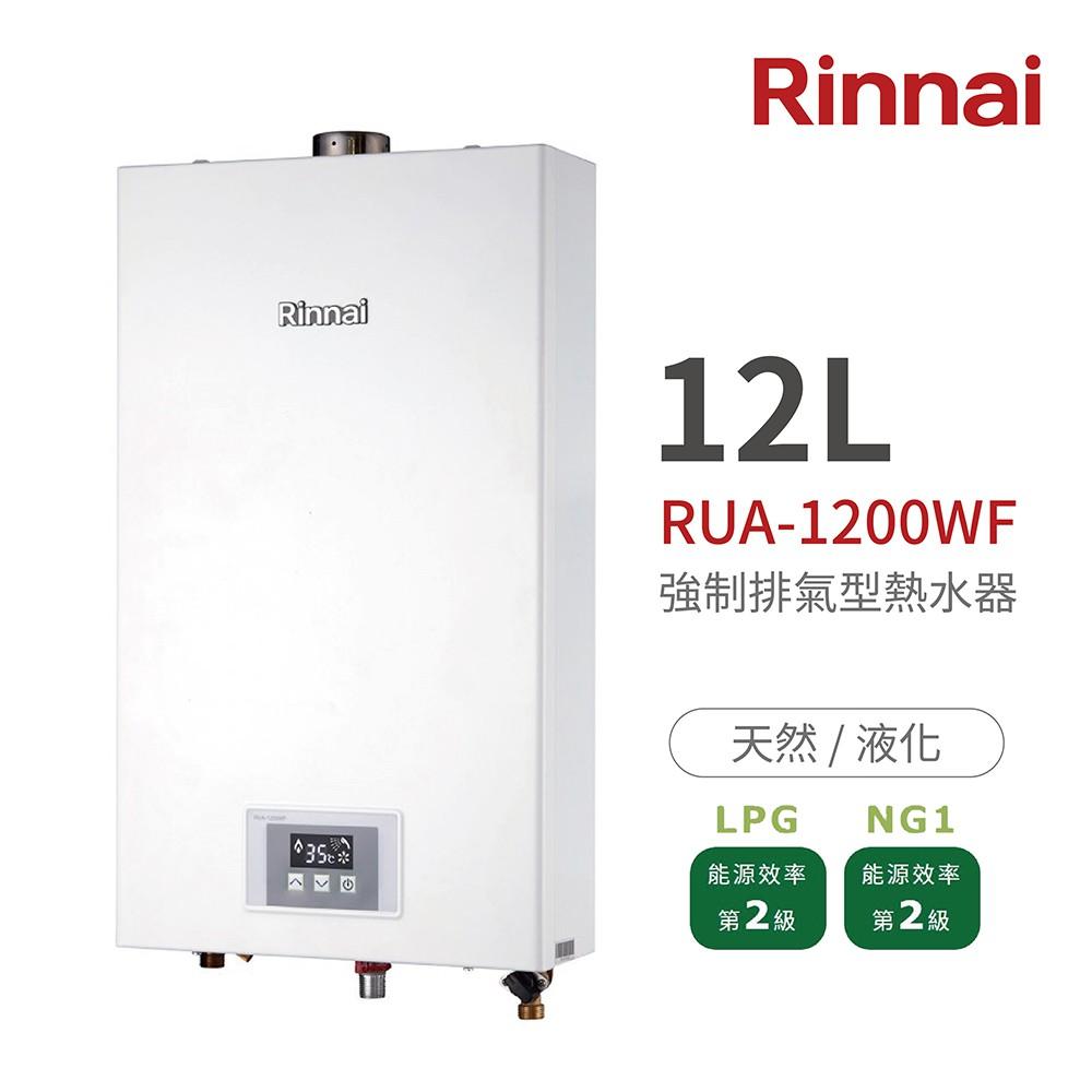 《林內Rinnai》RUA-1200WF 強制排氣型熱水器12L 不含安裝
