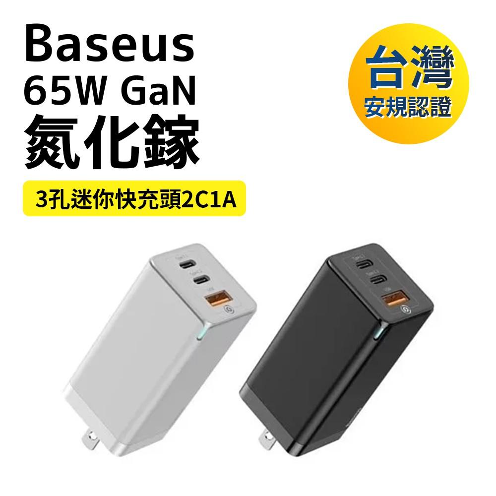 Baseus 65W氮化鎵 GaN快充 蘋果充電器(2C1A) PD快充閃充 筆電switch充電器《現貨免運費》