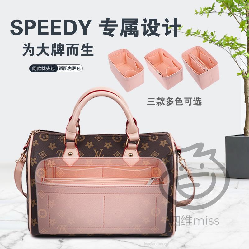 【熱賣·實用】內袋 內膽包 收納包 LV 手提包 適用LV Speedy 25 30 35波士頓枕頭