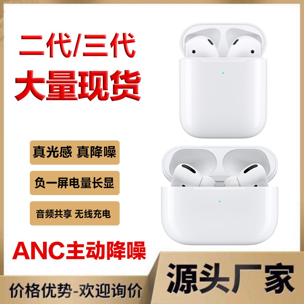 airpods pro華強北洛達1536