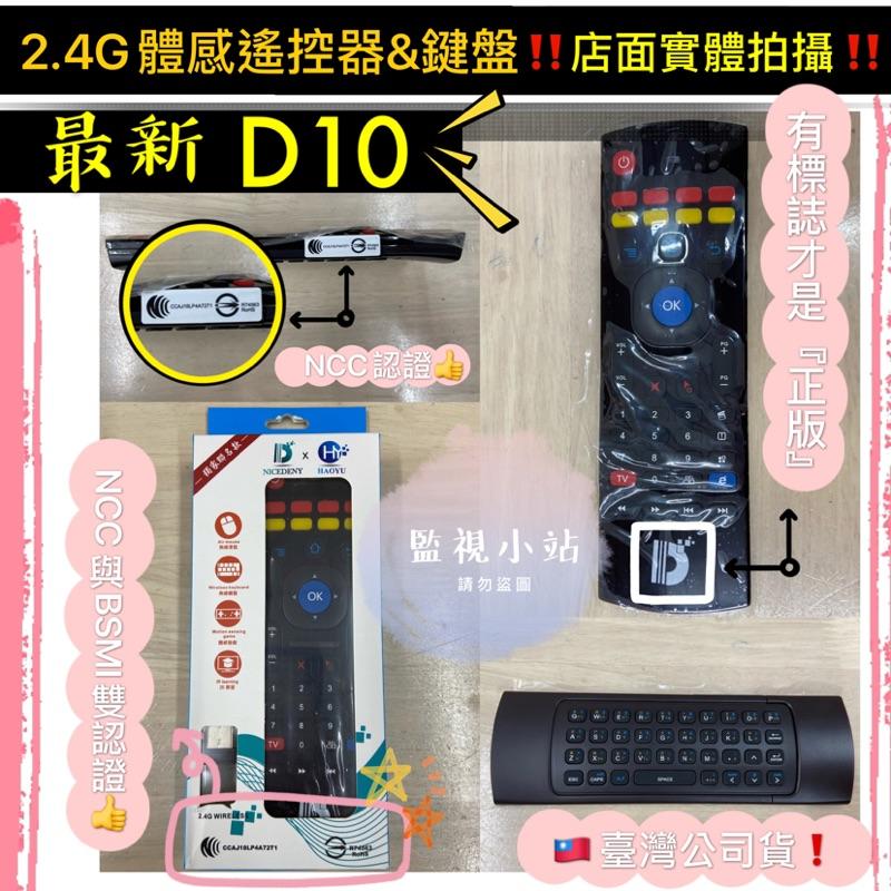 【空中遙控器】體感遙控器🇹🇼正版‼️獨家代理最新D10✨2.4G體感遙控器無線滑鼠鍵盤