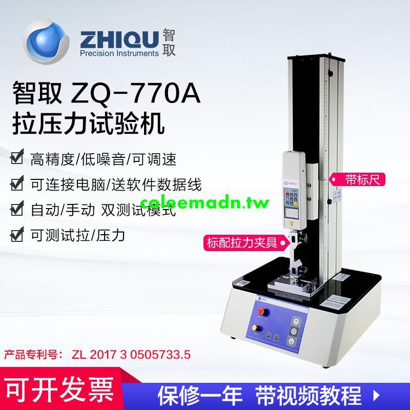 特惠 智取數顯電動拉力測試機 拉壓力 端子剝離萬能試驗機 0-100公斤