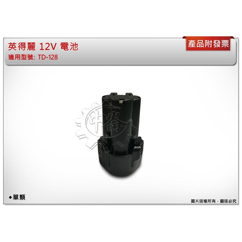 *中崙五金【附發票】英得麗 12V電池 適用12V機器 適用: TD-128/TD-108D/TD90/BL1013