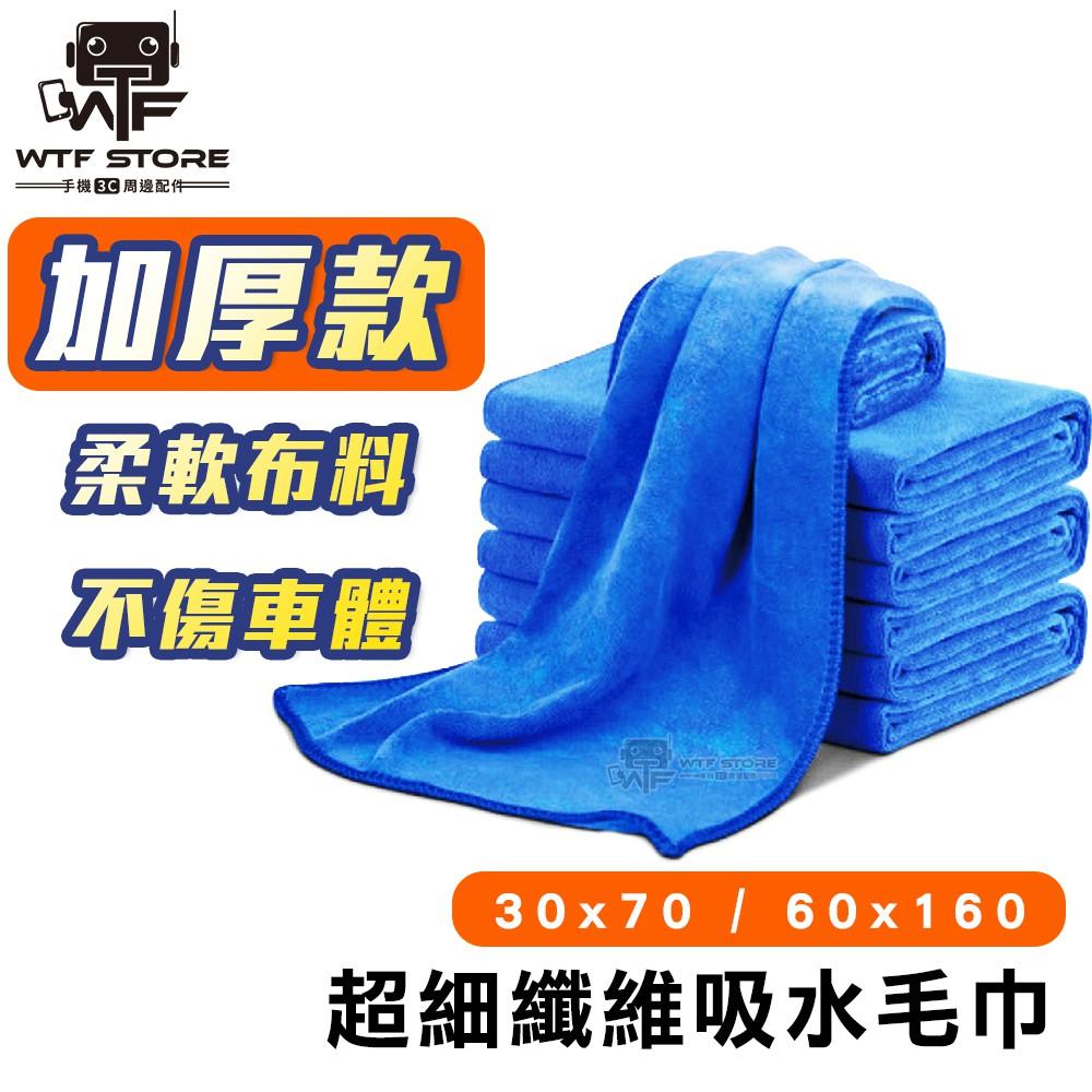 商城最便宜 超大 吸水毛巾 30*70 60*160 吸水巾 洗車 擦車 清潔 美容布 洗車巾 抹布【B049】WTF