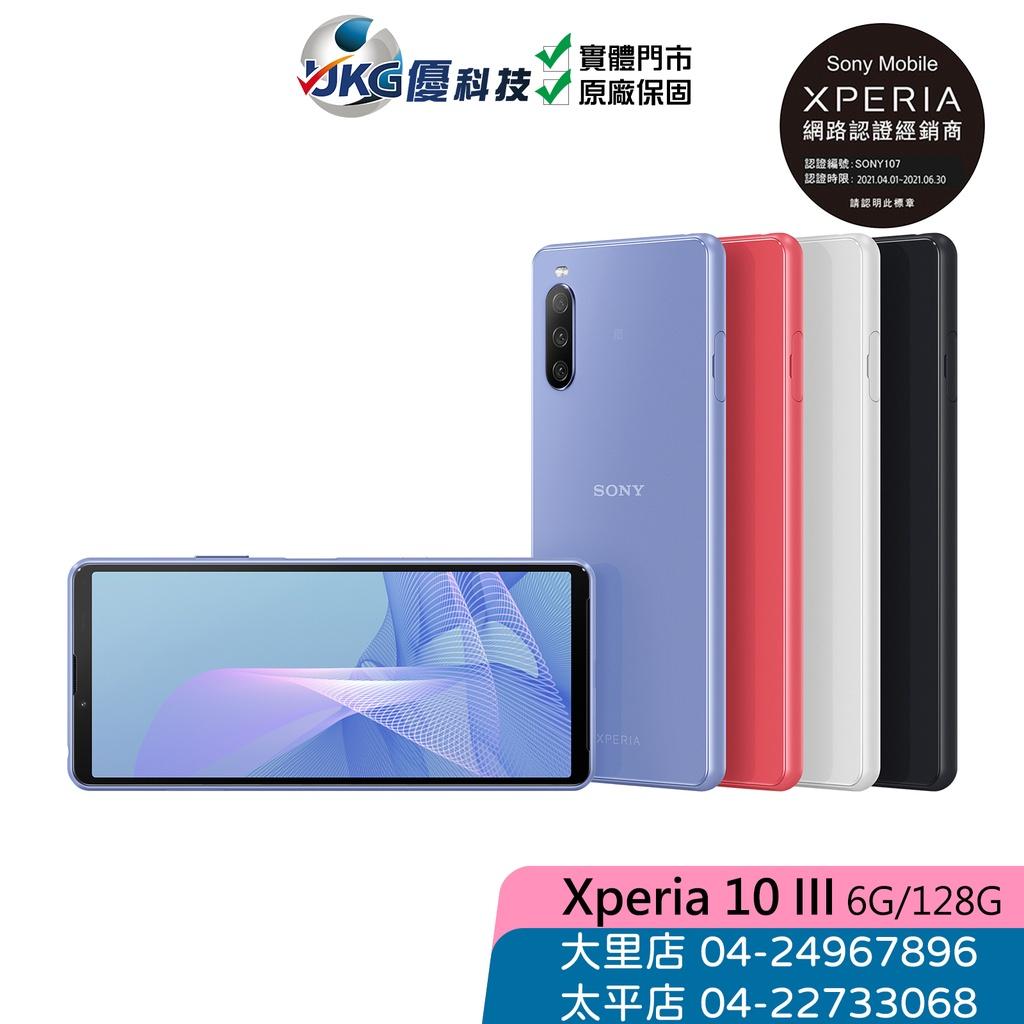 SONY Xperia 10 III (6G/128G) 6吋/5G/防水夜拍機【優科技】