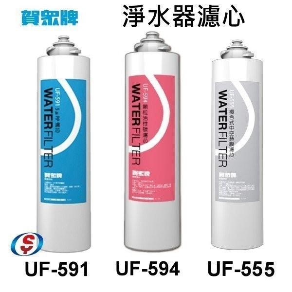 UF-311T/UF-311PLUS 賀眾牌濾心3支入 UF-594 UF-554 UF-555 除水垢極佳組合濾芯