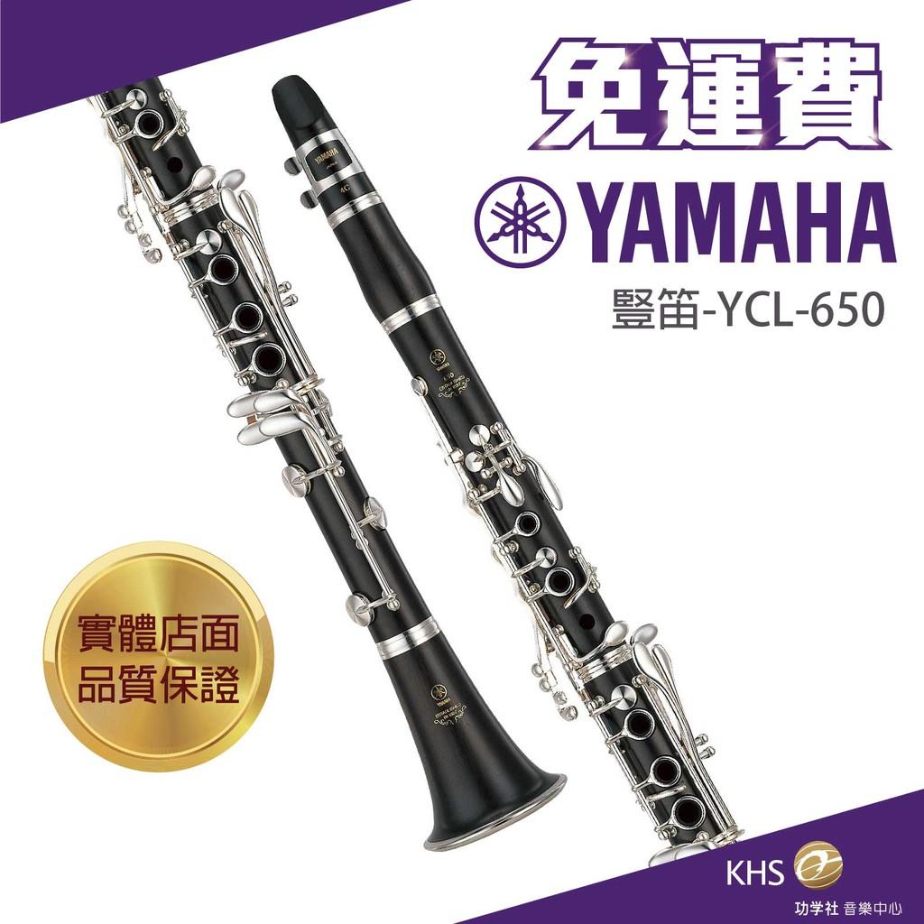 【功學社】YAMAHA YCL-650 免運 ycl 650 豎笛 單簧管 台灣公司貨 原廠保固 分期零利率