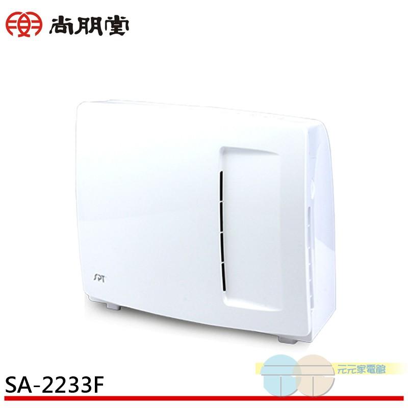 尚朋堂 空氣清淨機 SA-2233F / SA2233F