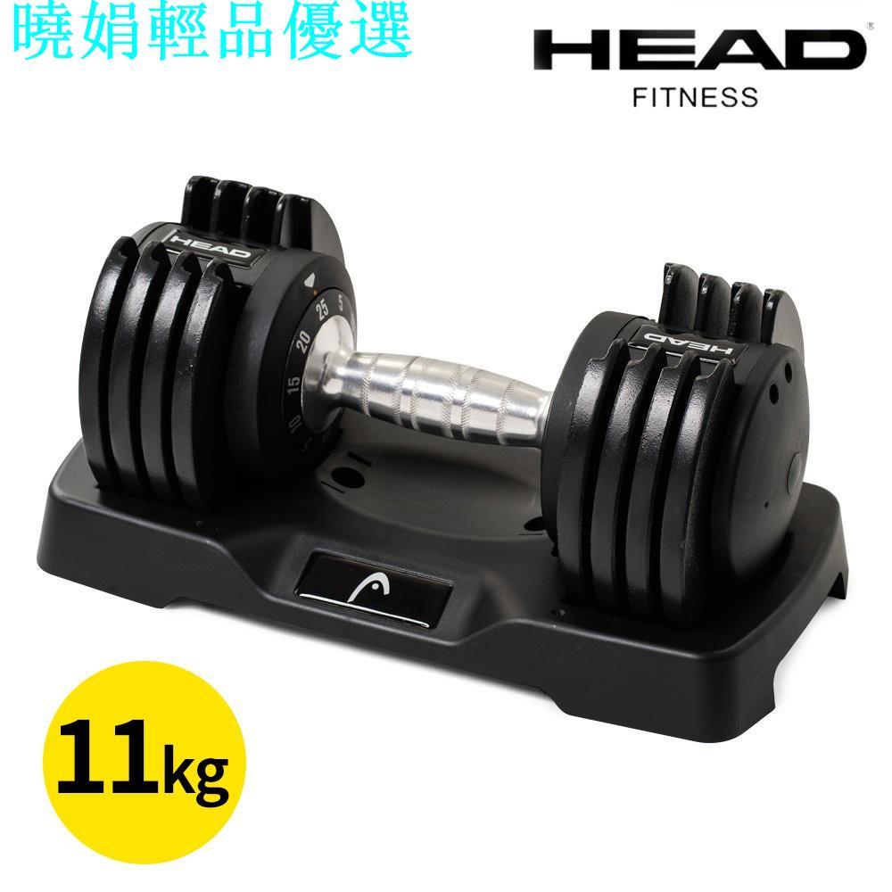HEAD海德 11kg 快速可調式啞鈴 25lbs(單支可調2.5kg 5kg 7kg 9kg曉娟輕品優選