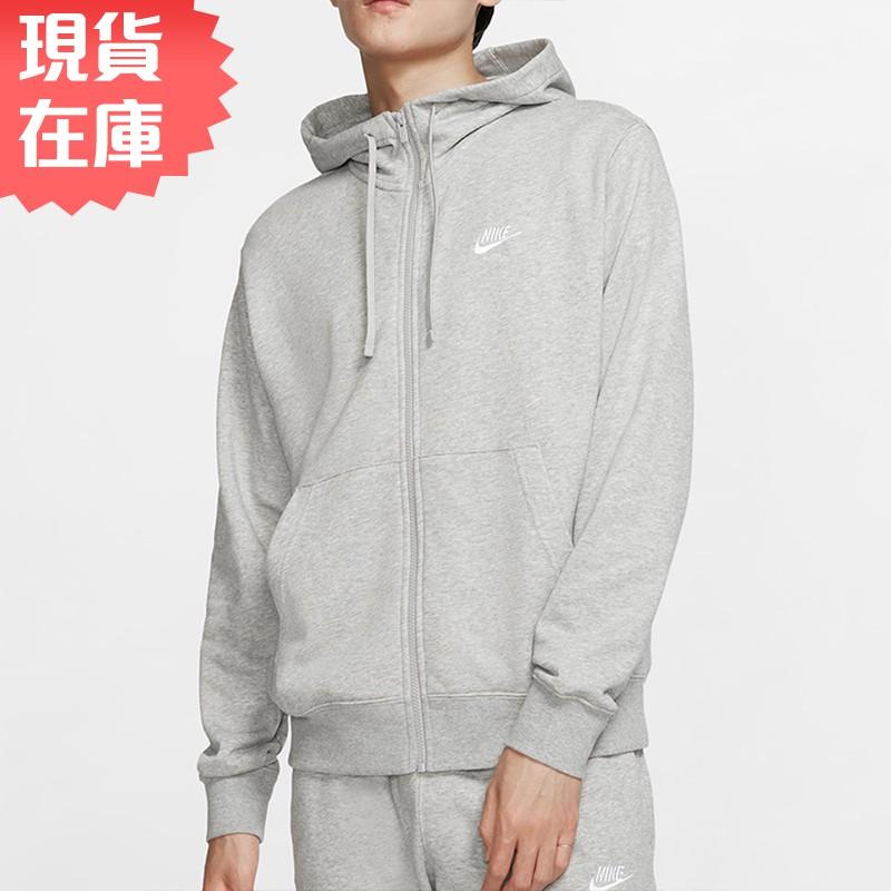 NIKE Sportswear Club 男裝 外套 連帽 棉質 休閒 灰【運動世界】BV2649-063