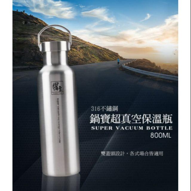 鍋寶超真空保溫瓶雙蓋頭設計510ml