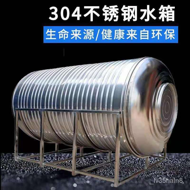 304不銹鋼水塔儲水罐蓄水桶家用樓頂大容量水池立式臥式加厚水箱 q6th