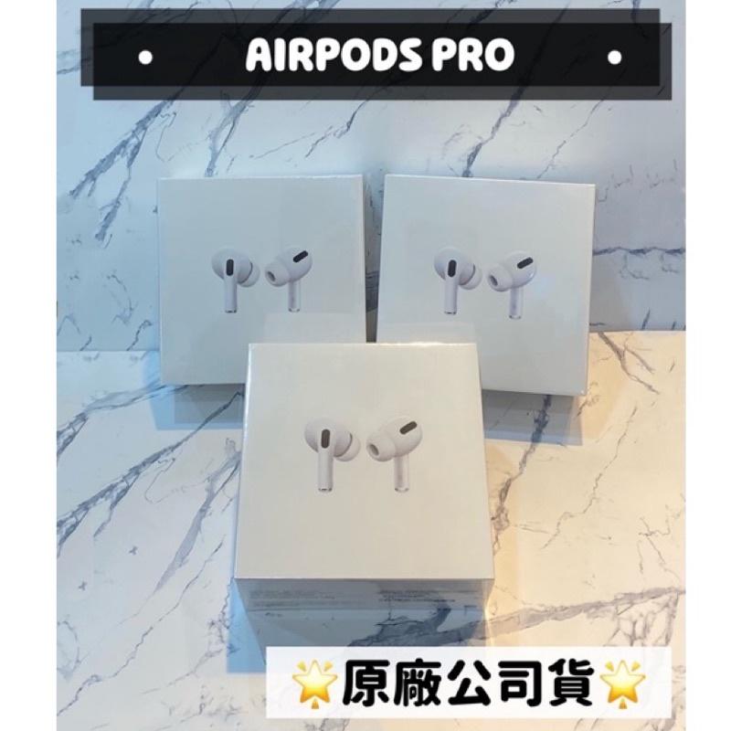 Apple🍎「現貨」全新未拆封|原廠公司貨 Airpods 二代 / AirPods Pro 藍牙耳機
