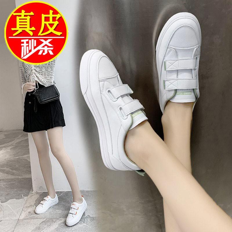 林林家居下殺ˇ大東妞女鞋2020年秋季新款小白鞋真皮透氣魔術貼學生單鞋休閑板鞋
