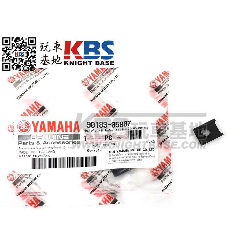 【玩車基地】YAMAHA R15 V3 整流罩固定夾片 90183-05807 山葉原廠零件